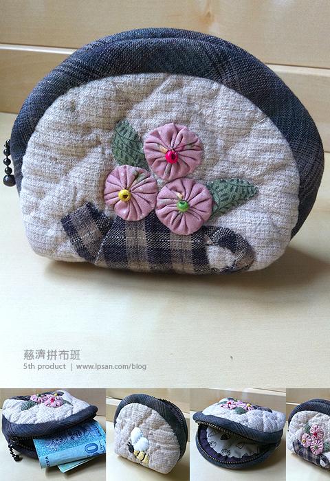5th Product @ Tzu-Chi's Patchwork Class 慈濟拼布班